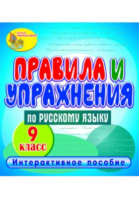 Правила и упражнения по русскому языку. 9 класс
