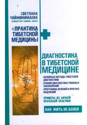Диагностика в тибетской медицине