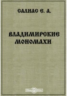 Владимирские мономахи: художественная литература