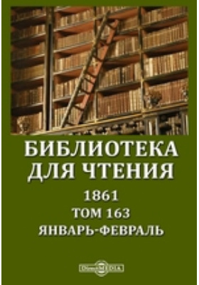 Библиотека для чтения: журнал. 1861. Т. 163, Январь-февраль