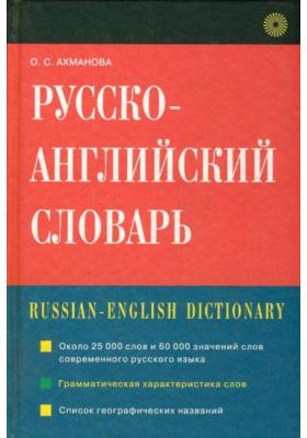 Русско-английский словарь : Около 25000 слов и 60000 значений