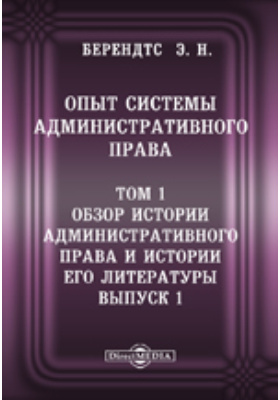 Опыт системы административного права. Т. 1, Вып. 1. Обзор истории административного права и истории его литературы