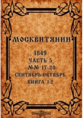 Москвитянин: журнал. 1849. Книга 1-2, №№ 17-20. Сентябрь-октябрь, Ч. 5