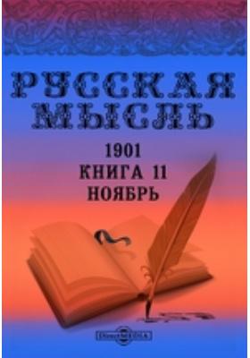 Русская мысль: журнал. 1901. Книга 11, Ноябрь