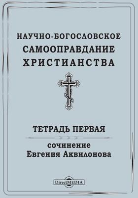 Научно-богословское самооправдание христианства : Введение в православно-христианскую апологетику. Тетрадь первая