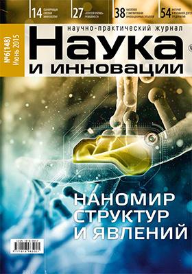 Наука и инновации: журнал. 2015. № 6(148)