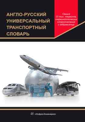 Англо-русский универсальный транспортный словарь: словарь