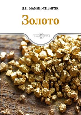 Золото: художественная литература