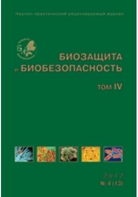 Биозащита и биобезопасность: журнал. 2012. Том IV, № 4(13)