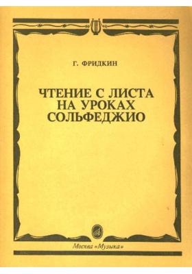 Чтение с листа на уроках сольфеджио