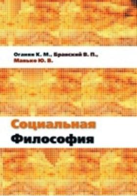 Социальная философия: учебное пособие для студентов высших учебных заведений