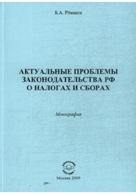Актуальные проблемы законодательства РФ о налогах и сборах : Монография