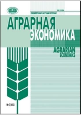 Аграрная экономика: журнал. 2012. № 7