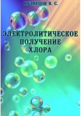Электролитическое получение хлора: практическое пособие
