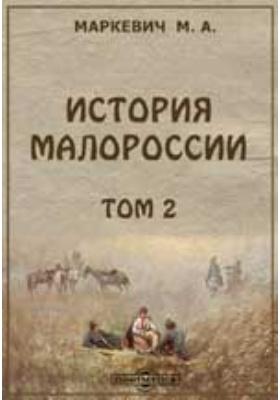 История Малороссии. Т. 2