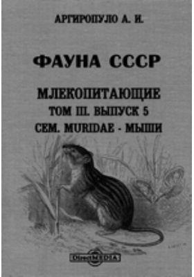 Фауна СССР. Млекопитающие. Сем. Muridae - мыши: монография. Т. III, Вып. 5