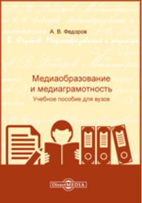 Медиаобразование и медиаграмотность: учебное пособие