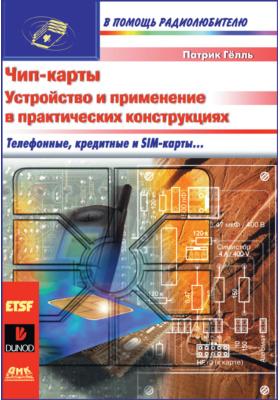 Чип-карты. Устройство и применение в практических конструкциях