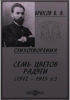 Стихотворения : Семь цветов радуги (1912 - 1915гг.): сборник