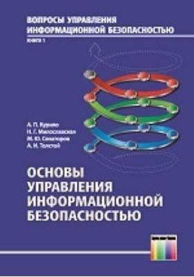 Основы управления информационной безопасностью: учебное пособие для вузов