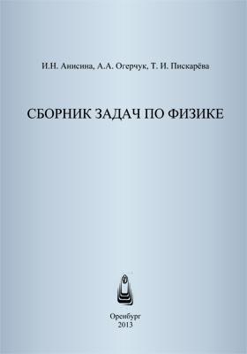 Сборник задач по физике: учебное пособие