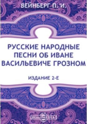 Русские народные песни об Иване Васильевиче Грозном