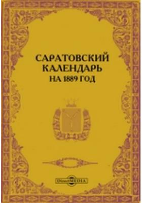 Саратовский календарь на 1889 год: справочник
