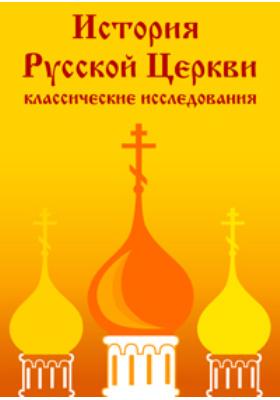 История Православной церкви в ХIХ веке. Репринт издания 1901 г. Т.1: монография