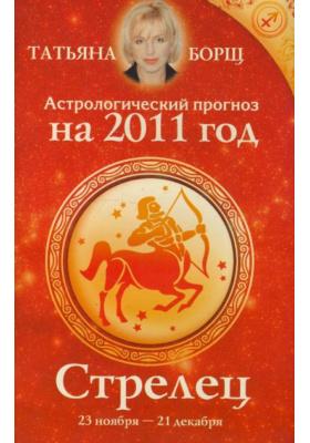 Астрологический прогноз на 2011 год. Стрелец