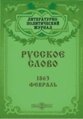Русское слово. 1863. Февраль