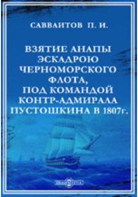 Взятие Анапы эскадрою Черноморского флота под командою контр-адмирала С.А. Пустошкина в 1807-м году