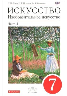 Искусство. Изобразительное искусство. 7 класс. В 2 частях. Часть 1 : Учебник. ФГОС