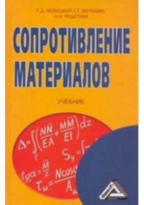 Сопротивление материалов: учебник