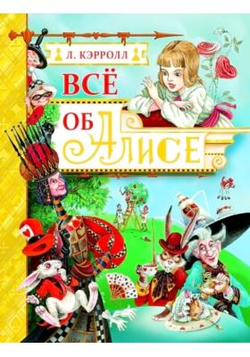 Всё об Алисе : Сказочные повести