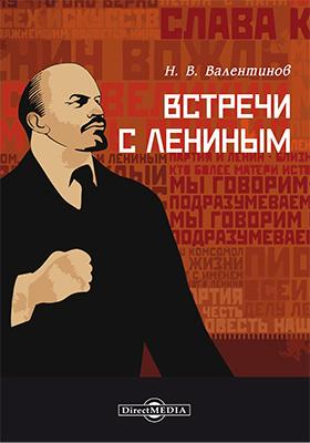 Встречи с Лениным