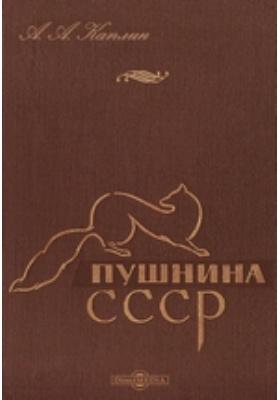 Пушнина СССР