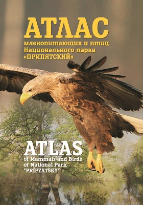 "Атлас млекопитающих и птиц Национального парка «Припятский» = Atlas of Mammals and Birds of National Park ""Pripyatsky"""