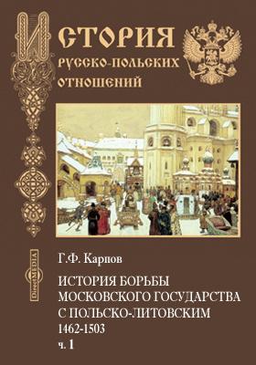 История борьбы Московского государства с Польско-Литовским. 1462-1503, Ч. 1