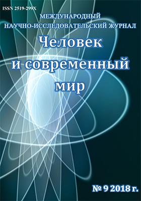 Человек и современный мир: международный научно-исследовательский журнал. 2018. № 9(22)