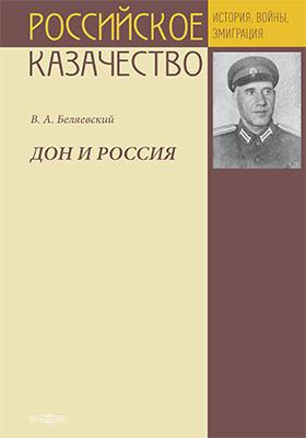Дон и Россия : сказание о земле родной казачьей донской: монография