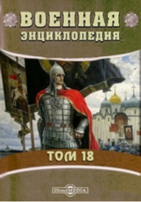 Военная энциклопедия: энциклопедия. Т. 18