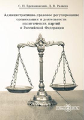 Административно-правовое регулирование организации и деятельности политических партий в Российской Федерации