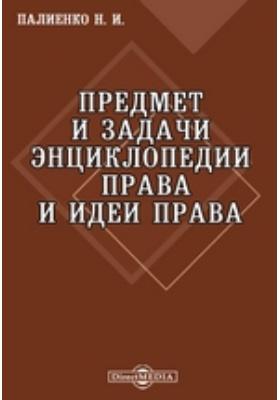 Предмет и задачи энциклопедии права и идеи права
