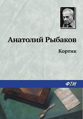 Кортик : повесть-роман: художественная литература