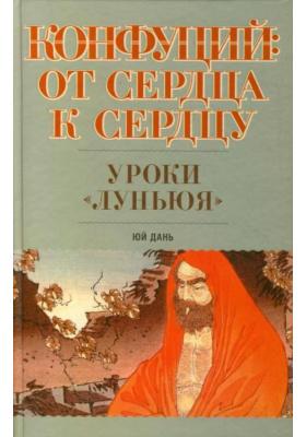 """Конфуций: от сердца к сердцу : Уроки """"Луньюя"""""""
