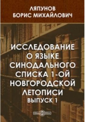 Исследование о языке Синодального списка 1-ой Новгородской летописи: монография. Вып. 1