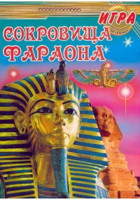 Сокровища фараона : Настольно-печатная игра
