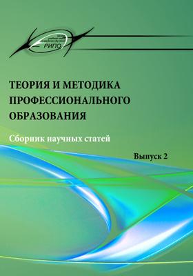 Теория и методика профессионального образования: сборник научных статей. Вып. 2
