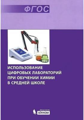 Использование цифровых лабораторий при обучении химии в средней школе : ФГОС