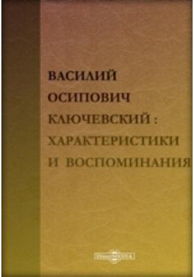 В. О. Ключевский. Характеристики и воспоминания